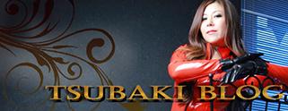 椿女王様のブログ