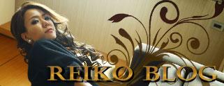 麗子女王様のブログ